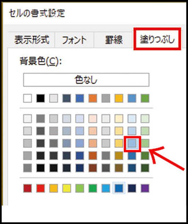 画像: ❸ 「セルの書式設定」で「塗りつぶし」タブを選び、希望の色を選んで「OK」。「書式ルール」の画面も「OK」で閉じる。