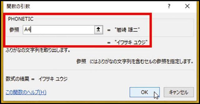 画像: ❸ 「関数の引数」画面の「参照」欄に、元になるセルを入力。エクセルの画面で該当するセルをクリックしてもいい。