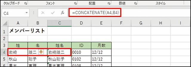 画像: ❶ CONCATENATE(コンカティネート)関数で姓と名をつないだ。二人め以下は一人めの設定をコピーした。