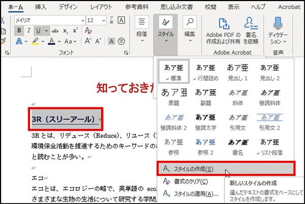 画像: ❶ 書式設定したい部分を選択して「ホーム」画面の「スタイル」で「スタイルの作成」を選ぶ。