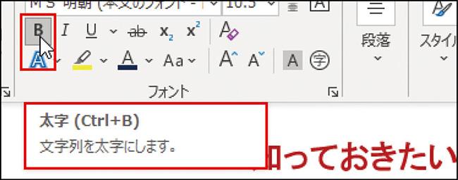 画像: ❸ 画面上部のボタンにカーソルを合わせると、その機能を実行するためのショートカットキーがわかる。