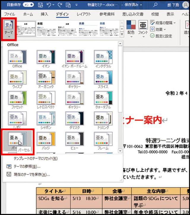 画像: ❷ 「デザイン」画面で右上の「テーマ」を押し、好みのテーマを選ぶ。