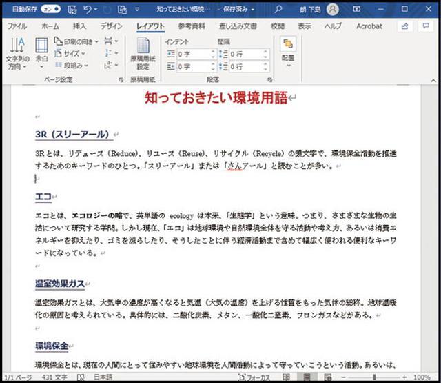 画像: ❷ 文書の余白が狭くなってページ内に収まる文字数が増えた。