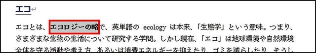 画像: 「 Ctrl + B 」 ❷ 文章の一部を選んで[Ctrl]と[B]を同時に押すと、その部分が太字になる。