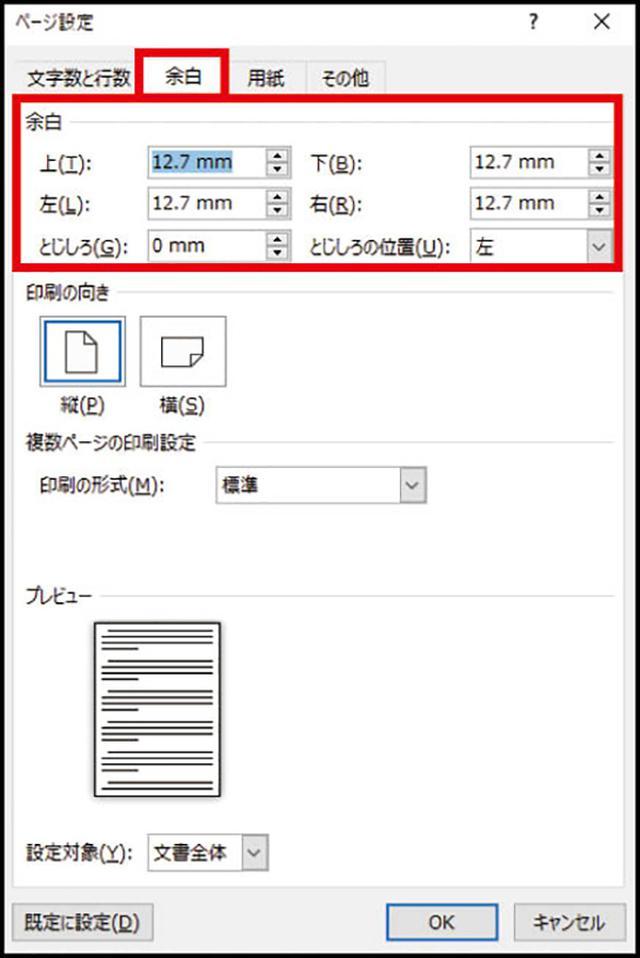 画像: ❸ 「余白」メニューから「ユーザー設定の余白」を選ぶと、さらに狭くできる。