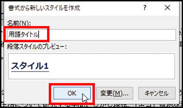 画像: ❷ 「書式から新しいスタイルを作成」の画面でわかりやすい名前を付けて「OK」。