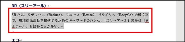画像: 「 Ctrl + Shift + > 」 ❶ 文章を選んで[Ctrl][Shift][>]を同時に押すと文字が一段階大きくなる。