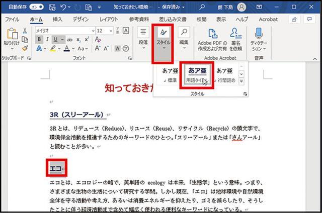 画像: ❸ 同じ書式にしたい部分を選択して「スタイル」欄から作成したスタイルを選ぶ。