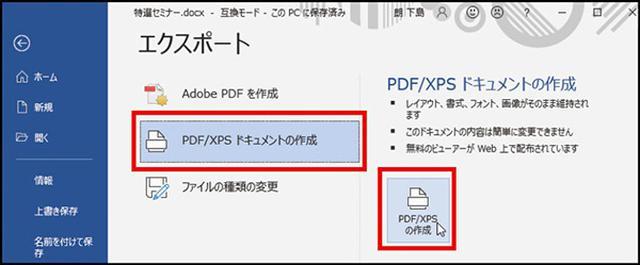 画像: ❶ 「ファイル」→「エクスポート」を開き、「PDF/XPSドキュメントの作成」を選択。右側のボタンを押す。
