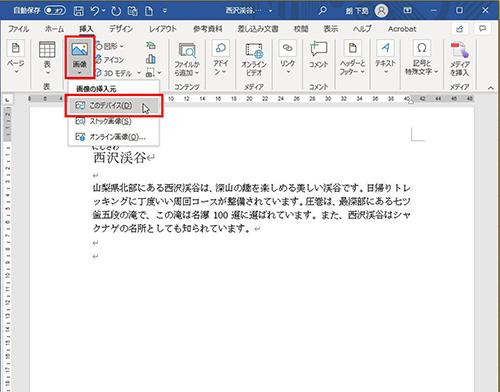 画像2: パソコン内の写真をワードの文書に挿入する