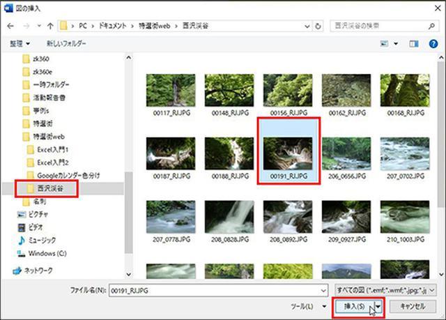画像3: パソコン内の写真をワードの文書に挿入する