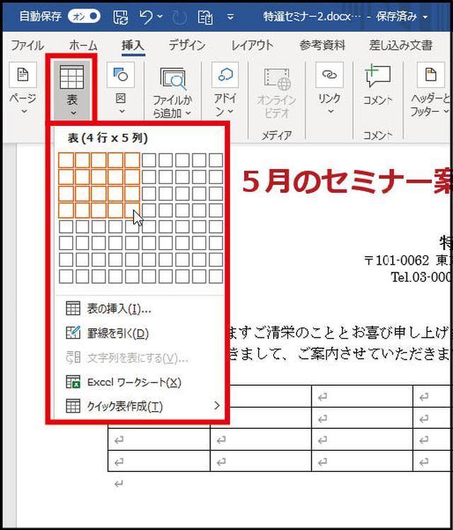 画像: ❶ 表を作成する位置にカーソルを置き、「挿入」画面の「表」を押してマス目の数を指定する。