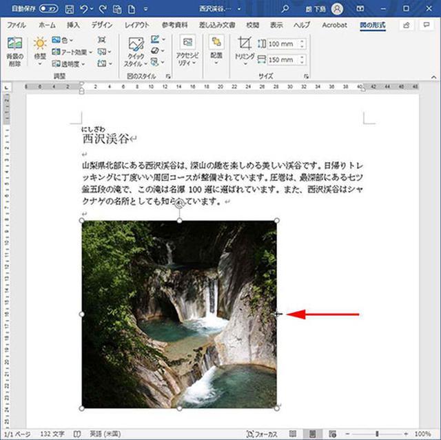画像2: 挿入した写真のサイズと配置を整える