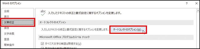 画像: ❷ 「ファイル」→「オプション」→「文章校正」と進み「オートコレクトのオプション」を押す。