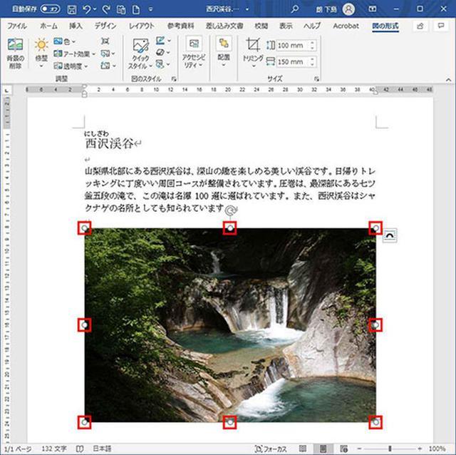 画像1: 挿入した写真のサイズと配置を整える