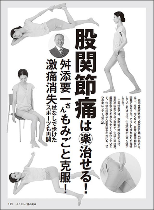 画像: 【第4特集】 股関節痛は (楽) 治せる!