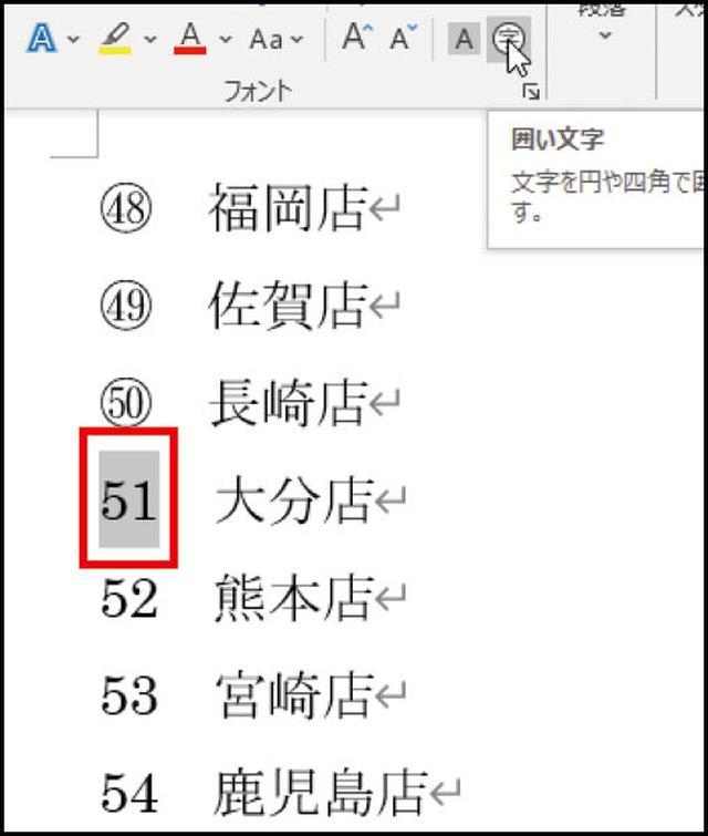 画像: ❷ 丸を付けたい数字を選択し、「ホーム」画面の「フォント」で「囲い文字」を押す。