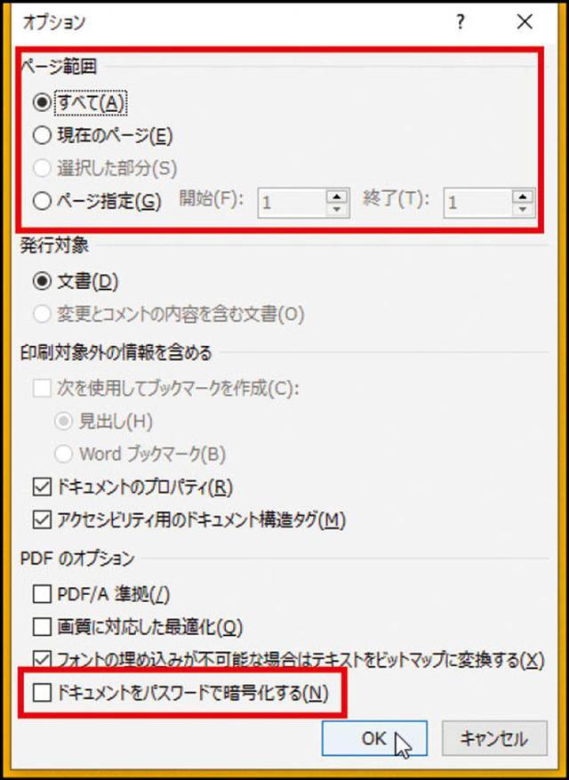 画像: ❷ 「発行」する前に「オプション」を押すと、ページ範囲の指定やパスワード設定も可能。