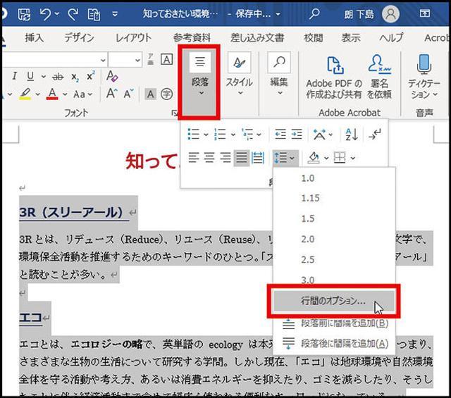 画像: ❶ 調整したい範囲を指定し、「ホーム」画面で「段落」→「行と段落の間隔」→「行間のオプション…」を開く。