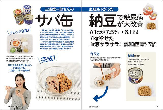 画像: 【第1特集】 三浦雄一郎さんの血圧も下がった「サバ缶納豆」