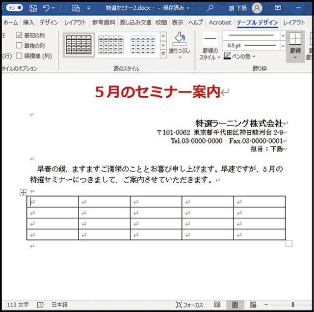 画像: ❷ 表ができた。エクセルと同様、マス目に文字を入力したり色を付けたりできる。
