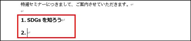 画像: ❶ アタマに数字を付けて改行すると自動的に次の番号が出る。これをやめたい。
