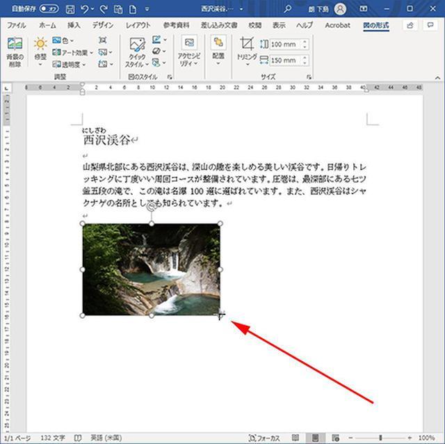 画像3: 挿入した写真のサイズと配置を整える