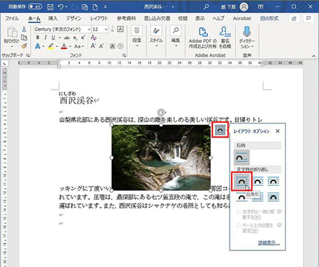 画像7: 挿入した写真のサイズと配置を整える