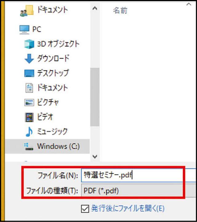 画像: ❸ 必要に応じてファイル名を指定し、ファイルの種類(PDF)を確認して「発行」。