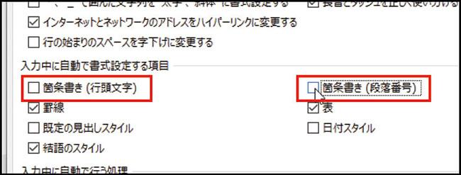 画像: ❸ 「入力フォーマット」タブで「箇条書き(行頭番号)」と「箇条書き(段落番号)」のチェックを外す。