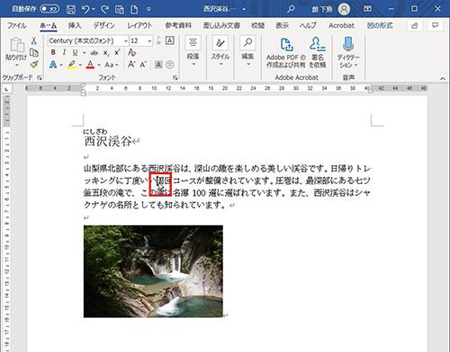 画像5: 挿入した写真のサイズと配置を整える