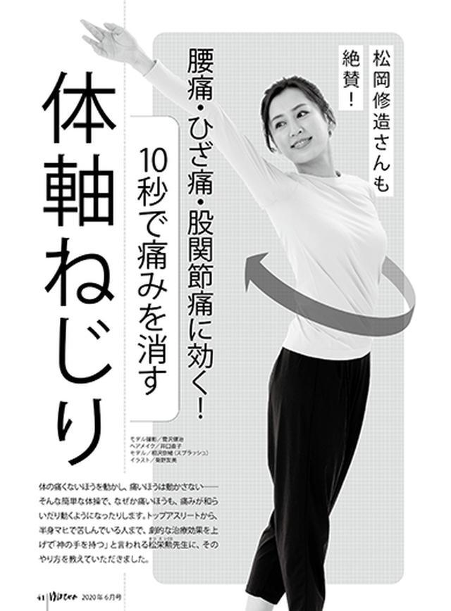 画像: 【第4特集】 松岡修造さん絶賛の「体軸ねじり」