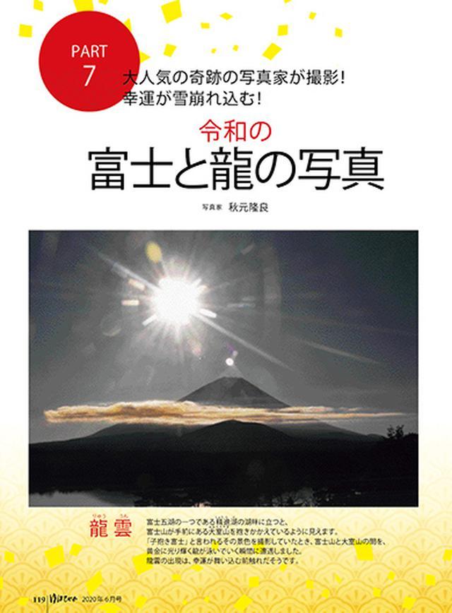 画像: 写真家・秋元隆良幸さん撮影「富士と龍の写真」