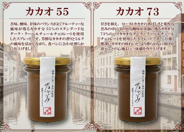 画像: 好評だった「乃が美」のチョコレートジャムがレギュラー商品化