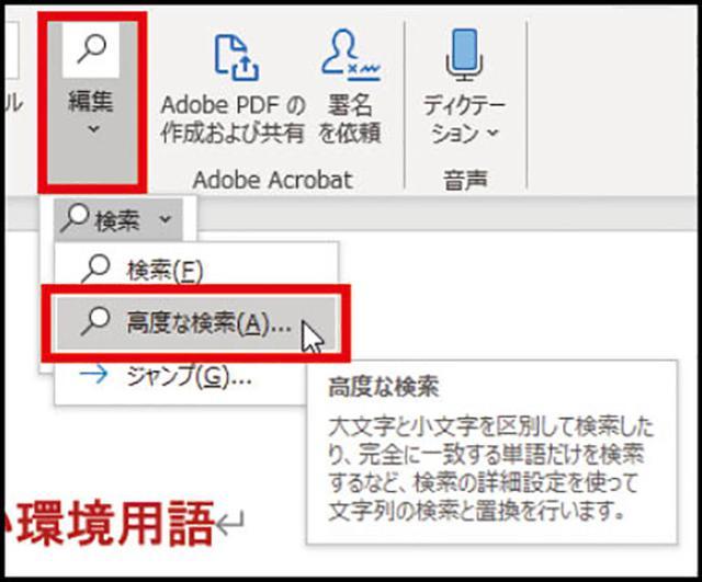 画像: ❶ 「ホーム」画面で、「編集」→「検索」→「高度な検索」を開く。