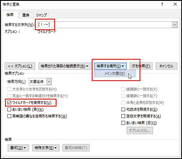 画像: ❷ 「検索する文字列」に「[!-~]」と入力し、「ワイルドカードを使用する」にチェック。「検索する場所」で「メイン文書」を選ぶ。