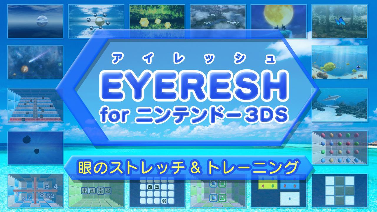 画像: EYERESH for ニンテンドー3DS眼のストレッチ&トレーニング | ニンテンドー3DS | 任天堂