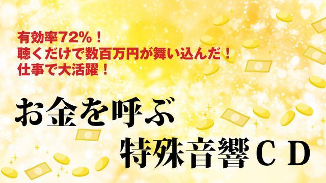 画像: 「お金を呼ぶ特殊音響CD」試聴 ゆほびか2020年6月号 youtu.be
