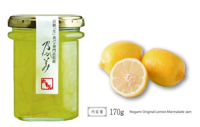 画像: 「レモンマーマレードジャム」1本1080円(税込)。