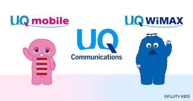 画像: WiMAX(ルーター)のサービスエリア|UQ WiMAX(ルーター)|【公式】UQコミュニケーションズ