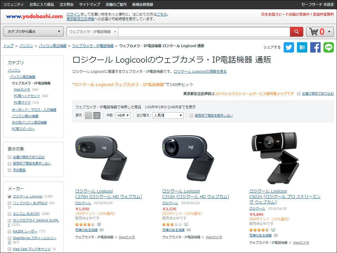 画像: 大手通販サイト「ヨドバシ・ドット・コム」でもWebカメラはほぼ品切れ。数ヵ月前は予想だにしなかった事態だ。
