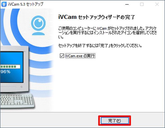 画像8: 「iVCam」のインストール方法