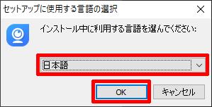 画像3: 「iVCam」のインストール方法