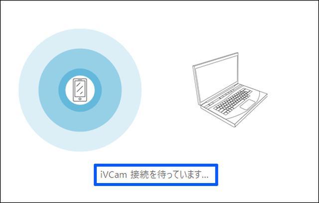 画像9: 「iVCam」のインストール方法