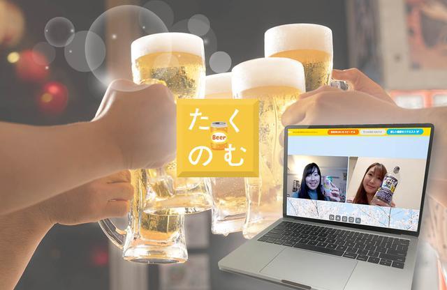 画像: 【オンライン飲み会のやり方】アプリ不要の「たくのむ」がおすすめ 使い方は簡単 登録もログインも必要なし! - 特選街web