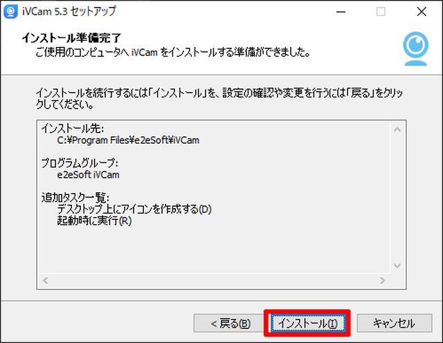 画像7: 「iVCam」のインストール方法