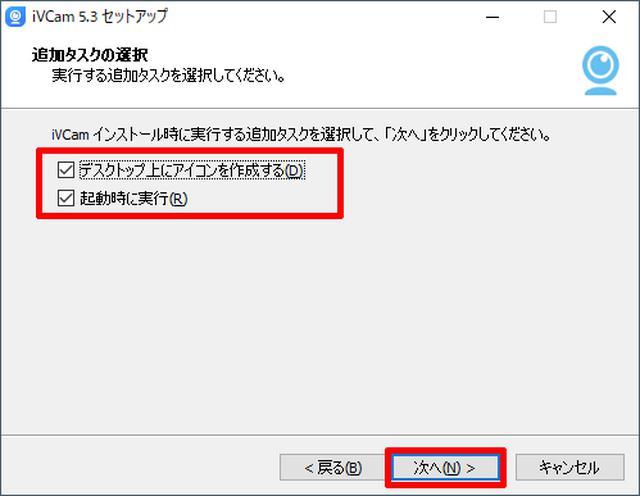 画像6: 「iVCam」のインストール方法