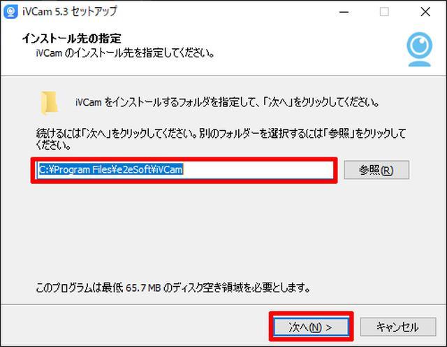 画像4: 「iVCam」のインストール方法