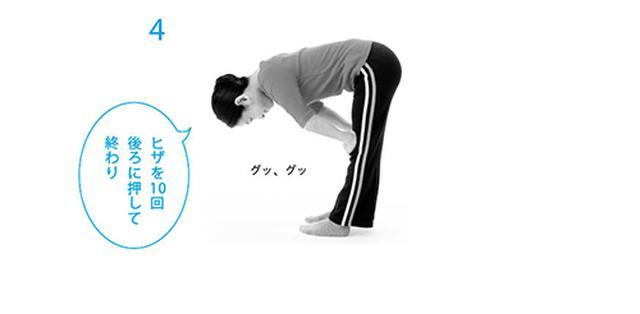 画像: ④ひざを押しておしまい(たったこれだけ!)