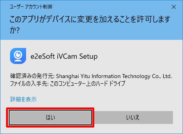 画像1: 【Web会議のカメラ問題】おすすめアプリは「iVCam」スマホ(iPhone)をウェブカメラ化する方法はコレだ!